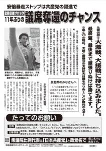 北陸信越ブロック事務所ニュース長野版