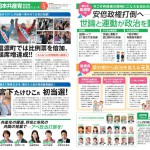 県後援会ニュース5月号