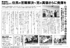 災害本部ニュース6号