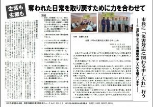 災害対策本部ニュース12