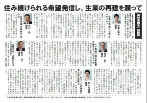 災害対策本部ニュース27