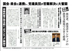 災害対策本部ニュース26