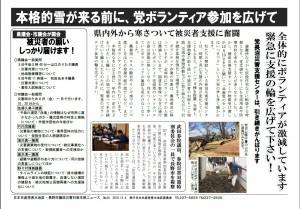 災害対策本部ニュース24