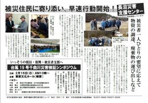 災害対策本部ニュース38