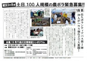 災害対策本部ニュース40