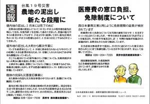 災害対策本部ニュース39速報