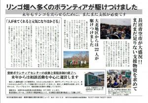 災害対策本部ニュース34