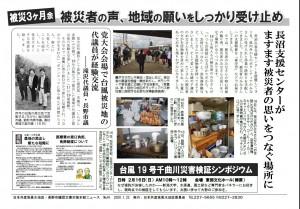 災害対策本部ニュース41