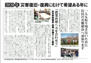 災害対策本部ニュース36