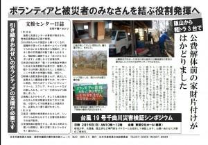 災害対策本部ニュース43