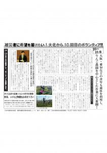 災害支援ニュース №49