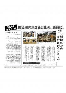 災害支援ニュース№48