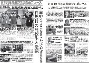 県後援会ニュース3月号