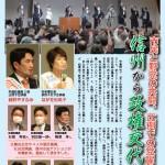 県後援会ニュース10月1