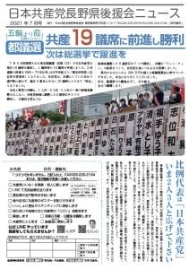 県後援会ニュース7月号表